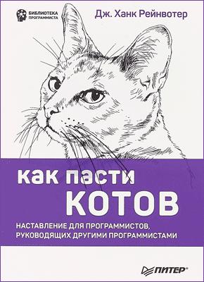 Книга Как пасти котов