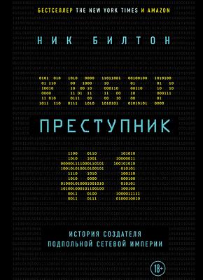 Книга Кибер преступник №1