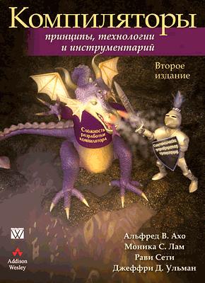 Книга Компиляторы: принципы, технологии и инструментарий