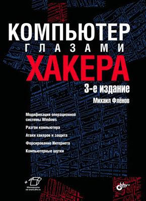 Книга Компьютер глазами хакера
