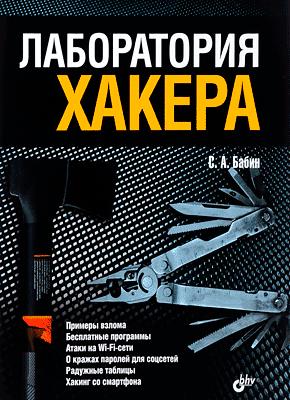 Книга Лаборатория хакера