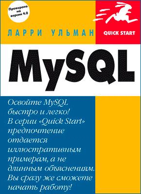 Книга MySQL: Руководство по изучению языка