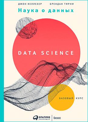 Книга Наука о данных: Базовый курс