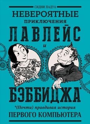 Книга Невероятные приключения Лавлейс и Бэббиджа