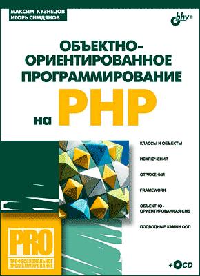 Книга Объектно-ориентированное программирование на PHP