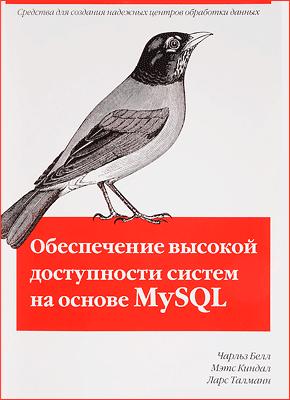 Книга Обеспечение высокой доступности систем на основе MySQL