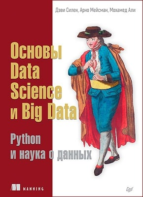 Книга Основы Data Science и Big Data