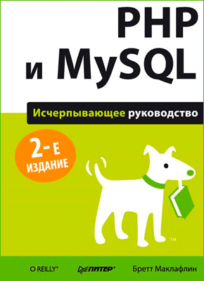 Книга PHP и MySQL. Исчерпывающее руководство