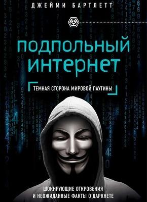 Книга Подпольный интернет