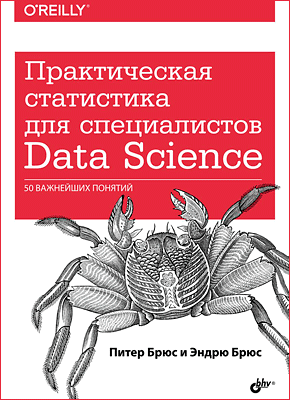 Книга Практическая статистика для специалистов Data Science