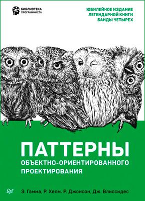 Книга Паттерны объектно-ориентированного проектирования