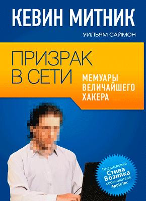 Книга Призрак в Сети. Мемуары величайшего хакера