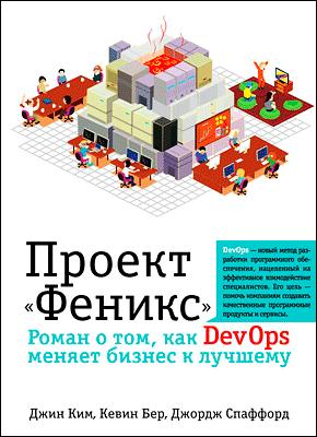 Книга Проект «Феникс»