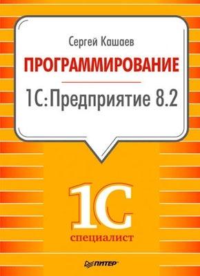 Книга Программирование в 1С:Предприятие 8.2