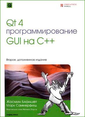 Книга Qt 4. Программирование GUI на C++