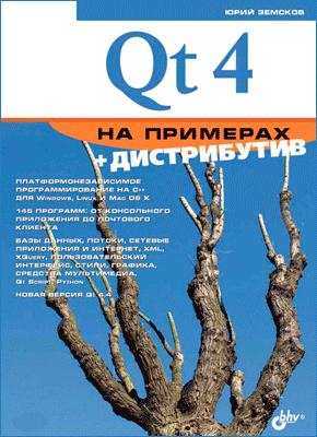 Книга Qt4 на примерах