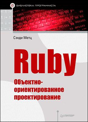 Книга Ruby. Объектно-ориентированное проектирование