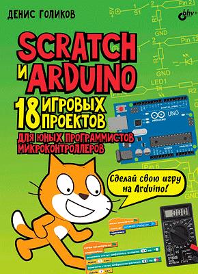 Книга Scratch и Arduino: 18 игровых проектов