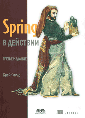Книга Spring в действии