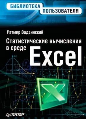 Книга Статистические вычисления в среде Excel