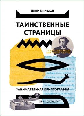 Книга аинственные страницы. Занимательная криптография