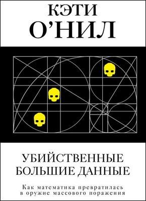 Книга Убийственные большие данные