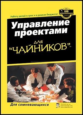 Книга Управление проектами для чайников
