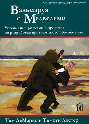 Книга Вальсируя с Медведями