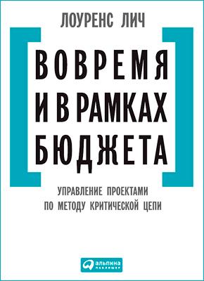 Книга Вовремя и в рамках бюджета