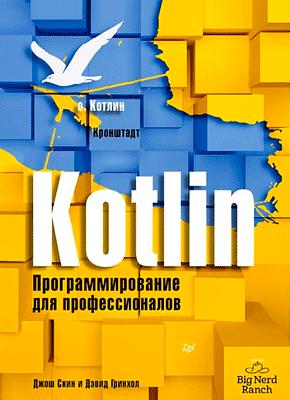 Книга Kotlin. Программирование для профессионалов