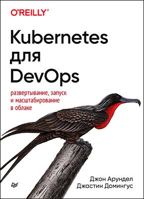 Книга Kubernetes для DevOps
