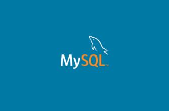Книги по MySQL