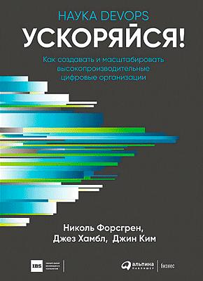 Книга Ускоряйся! Наука DevOps