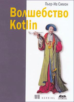 Книга Волшебство Kotlin