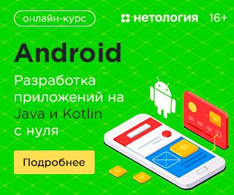 Курс по Андроид