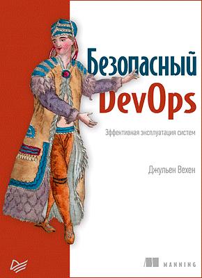 Книга Безопасный DevOps