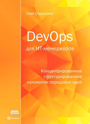 Книга DevOps для ИТ-менеджеров
