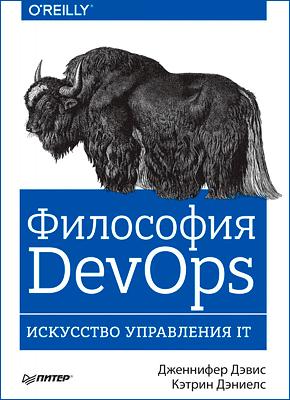 Книга Философия DevOps