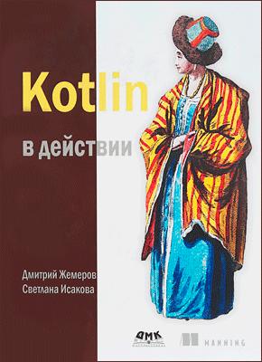 Книга Kotlin в действии