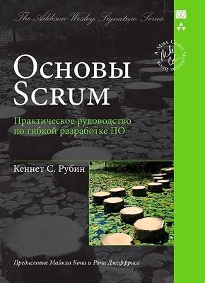Книга Основы Scrum
