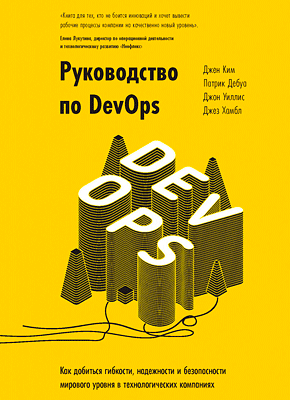 Книга Руководство по DevOps