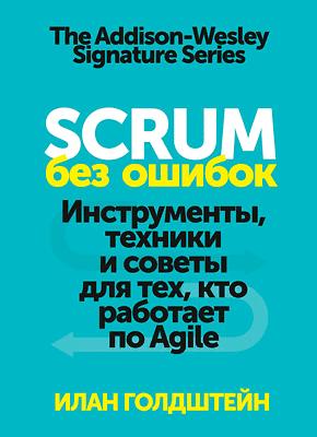 Книга Scrum без ошибок