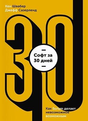 Книга Софт за 30 дней