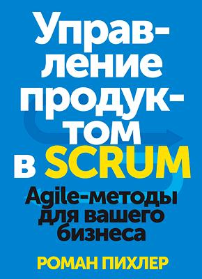Книга Управление продуктом в Scrum